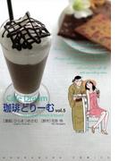 珈琲どりーむ(5)(芳文社コミックス)