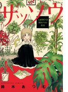 ザッソウ 元植物学者・園田チカの捜査(芳文社コミックス)
