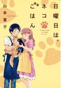 日曜日は、ネコごはん(2)(芳文社コミックス)