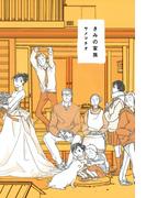 きみの家族(芳文社コミックス)