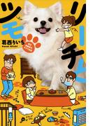 リーチとツモ(芳文社コミックス)