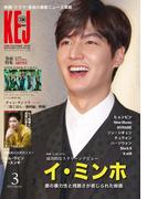 KEJ (コリア エンタテインメント ジャーナル) 2015年3月号