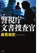 警視庁文書捜査官(角川書店単行本)