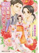 少年舞妓・千代菊がゆく! ふたりだけの結婚式(コバルト文庫)