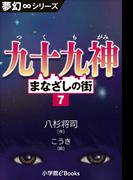 夢幻∞シリーズ まなざしの街7 九十九神(夢幻∞シリーズ)
