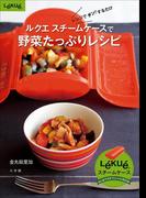 ルクエ スチームケースで野菜たっぷりレシピ(ルクエスチームケースオフィシャルBOOK)