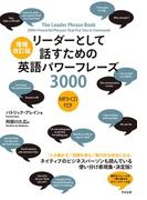 増補改訂版 リーダーとして話すための英語パワーフレーズ3000【音声DL付版】