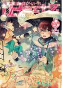 iHertZ band.26 特集「ゾッコン魔法☆ 」(8)(ミリオンコミックスiHertZ)