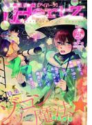 iHertZ band.26 特集「ゾッコン魔法☆」(ミリオンコミックスiHertZ)