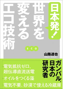 日本発! 世界を変えるエコ技術