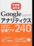 GoogleアナリティクスWeb解析の現場で使える実践ワザ240