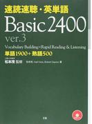 速読速聴・英単語 Basic 2400 単語1900+熟語500 ver.3