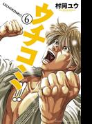 ウチコミ!! 6(少年チャンピオン・コミックス)