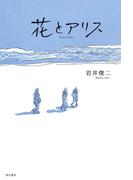 花とアリス(角川書店単行本)