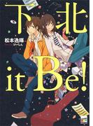 下北it Be!(講談社BOX)