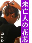 未亡人の花芯(愛COCO!)