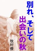 別れ、そして出会いの秋(愛COCO!)