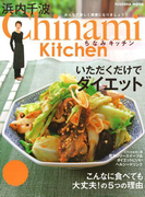 Chinami Kitchen いただくだけでダイエット(扶桑社MOOK)