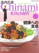 Chinami Kitchen 健康への食卓(扶桑社MOOK)