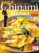 Chinami Kitchen 節約レシピ七変化(扶桑社MOOK)