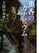 薫香のカナピウム(文春e-book)