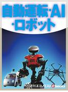 自動運転・AI・ロボット(週刊エコノミストebooks)