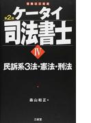 ケータイ司法書士 第2版 4 民訴系3法・憲法・刑法