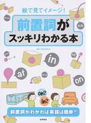 絵で見てイメージ!前置詞がスッキリわかる本 前置詞がわかれば英語は簡単!!