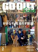 GO OUT特別編集 GO OUT LIVIN' Vol.2(GO OUT)