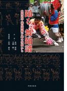 踊る、舞踊譜【HOPPAライブラリー】