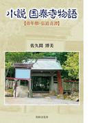 小説 国泰寺物語【HOPPAライブラリー】