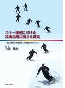 スキー運動における技術指導に関する研究【HOPPAライブラリー】