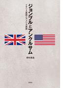 ジョンブルとアンクルサム―イギリス英語とアメリカ英語