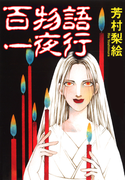 百物語一夜行(4)