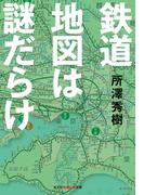 鉄道地図は謎だらけ(知恵の森文庫)