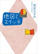 地図とスイッチ