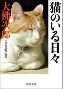 猫のいる日々(徳間文庫)