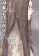 ゆきずりエマノン(徳間文庫)