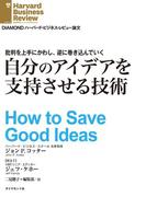 批判を上手にかわし、逆に巻き込んでいく 自分のアイデアを支持させる技術(インタビュー)(DIAMOND ハーバード・ビジネス・レビュー論文)