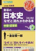 金谷の日本史「なぜ」と「流れ」がわかる本 中世・近世史 改訂版