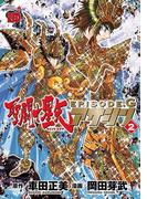 聖闘士星矢EPISODE.G アサシン 2(チャンピオンREDコミックス)