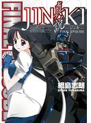 JINKI-真説- FINAL EPISODE(電撃コミックス)