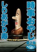 時事おやじ 第2集(ビームコミックス)