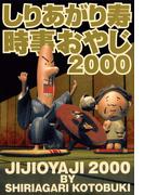 時事おやじ2000(ビームコミックス)