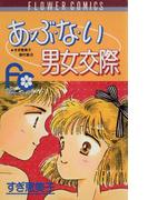 あぶない男女交際(フラワーコミックス)