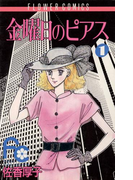 金曜日のピアス 1(フラワーコミックス)