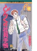 ぴんくの社員手帳 2(フラワーコミックス)
