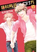 猫科男子のしつけ方(5)(SPADEコミックス)