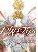 101人目のアリス(7)(WINGS COMICS(ウィングスコミックス))