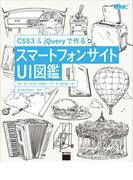 CSS3&jQueryで作る スマートフォンサイトUI図鑑(Web Professional Books)